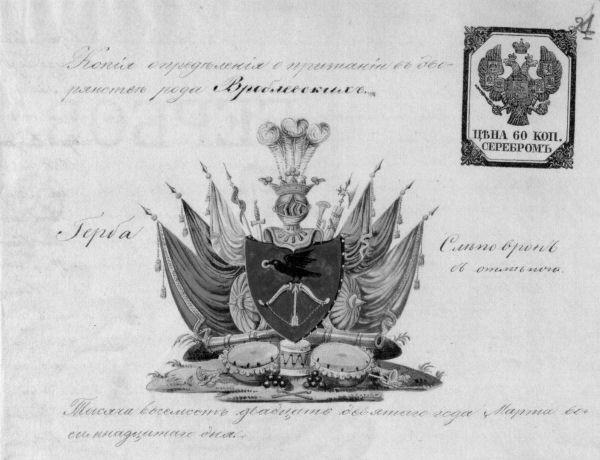 Vrublevskių šeimos herbas. Kopija iš Vrublevskių bajorystės įrodymo bylos. 1848