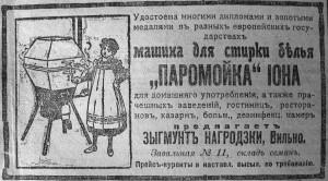 Garinės skalbimo mašinos reklama. 1908