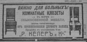 Kambario klozetų reklama. 1905